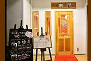 焼肉南大門姫路塩町店 店舗入り口